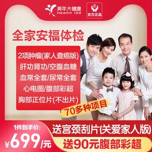 美年大健康全家安福体检套餐女士中老年北京上海全国通用体检卡