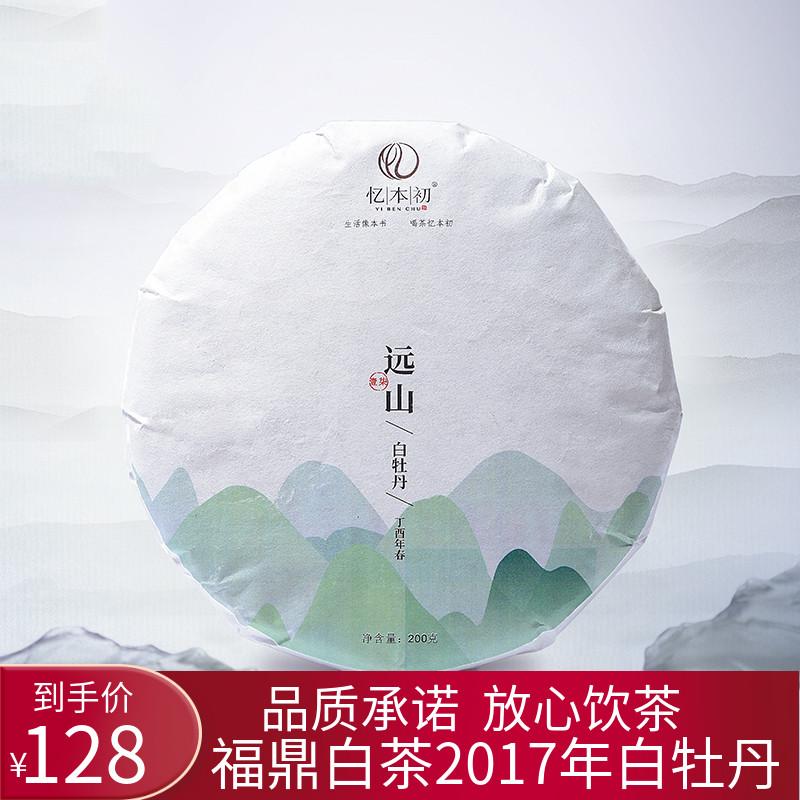 忆本初福鼎白茶白牡丹茶饼正宗老白茶陈年高山茶叶原料200g