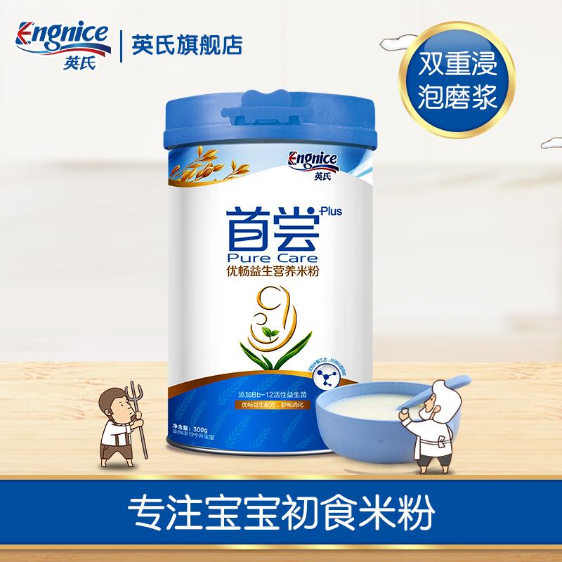 英氏首尝米粉(优畅益生) 婴儿米粉 宝宝米粉 米糊 6-12个月