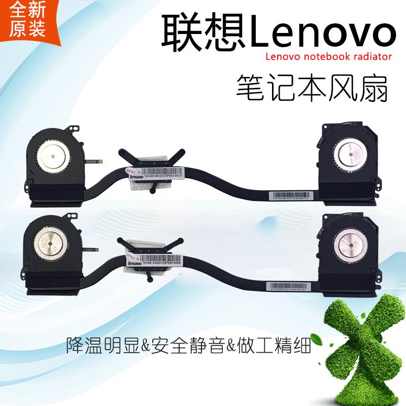 联想LenovoYoga 900-13ISK风扇yoga4 PRO笔记本散热器模组,可领取5元天猫优惠券