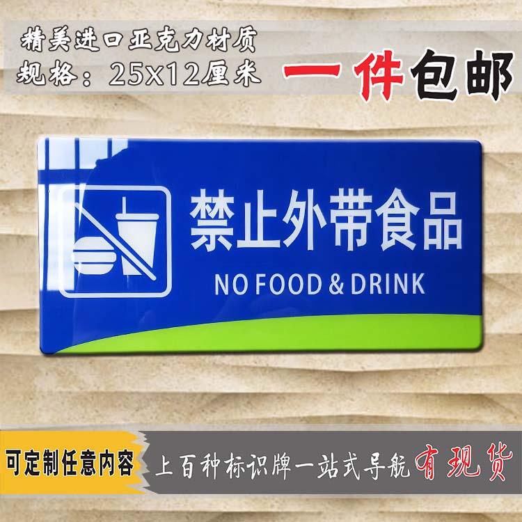 亚克力谢绝外带酒水食物提示牌酒店餐厅禁止自带食品饮料标识牌贴