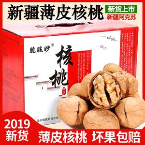 领10元券购买2019年新核桃薄皮新疆特产新货核桃