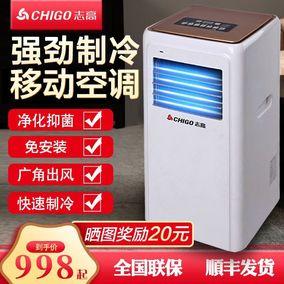 特价1.5 p免安装移动家用冷暖空调