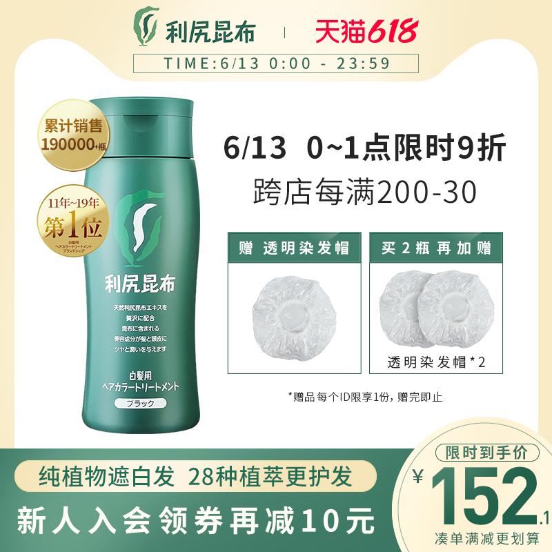 日本利尻昆布染发膏剂纯植物天然无刺激自己在家染遮白不伤发男女
