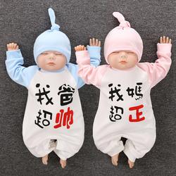 我爸超帅网红婴儿服装妈超正双胞胎可爱纯棉宝宝秋装新生儿连体衣