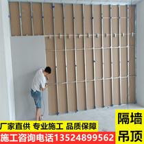 輕鋼龍骨吊頂石膏板隔墻隔斷隔音礦棉板上海廠房辦公室裝修包安裝