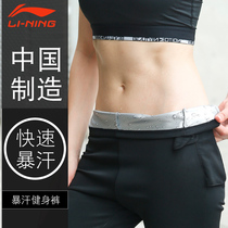 Li ning sweat pants burning fat sweating pants sweat suit female suit high waist yoga running sweat suit on the abdomen