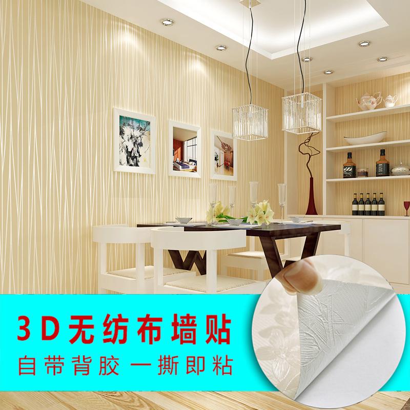 自粘无纺布墙纸3D条纹素色贴纸客厅电视背景墙自贴壁纸月光森林(非品牌)