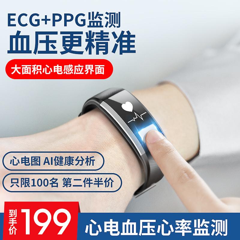 智能手环心率血压心电图监测仪多功能运动电子手表男跑步器女高精度老年人心脏心跳量健康测血氧小米华为通用