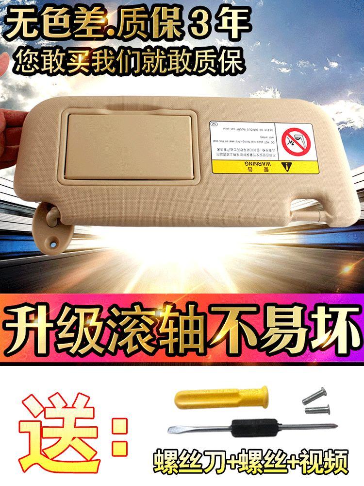 丰田卡罗拉遮阳板原装前挡风玻璃带化妆镜汽车挡光板主驾驶14款17