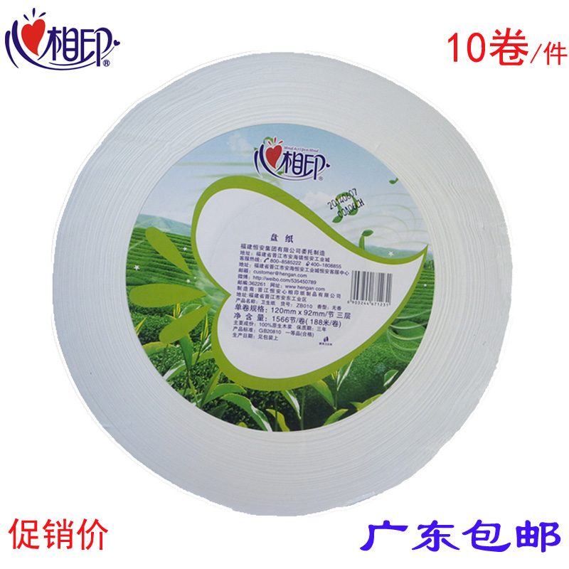 Heart printing big roll zb010 three layer 188m large plate paper roll toilet paper 10 roll package Guangdong parcel post