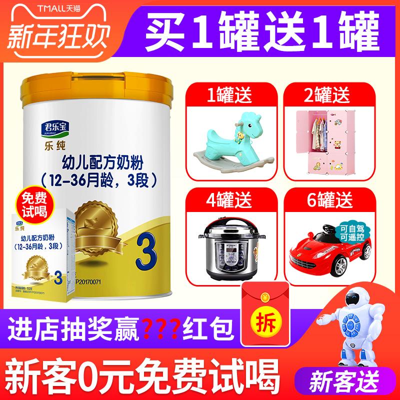 【满300减30】君乐宝奶粉3段 乐纯婴幼儿牛奶粉12-36月三段800g罐