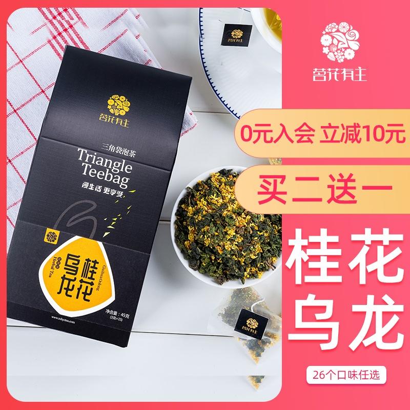 茗花有主茶桂花乌龙茶三角茶包乌龙花茶包台湾冷泡茶铁观音茶叶