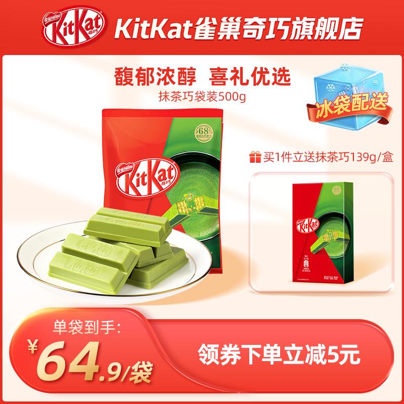 【临期特惠】KitKat雀巢奇巧巧克力威化零食休闲小吃喜糖袋装500g