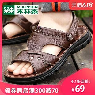木林森凉鞋男士真皮2020夏季新款休闲沙滩男鞋两用外穿爸爸凉拖鞋