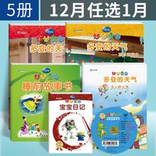 6歲幼兒園繪本故事書中班大班兒童書籍5 7推薦 任選1月親子閱讀兒童繪本3 睡前早教 6周歲4 8寶寶啟蒙讀物4幼兒繪本5 迪士尼胡迪版