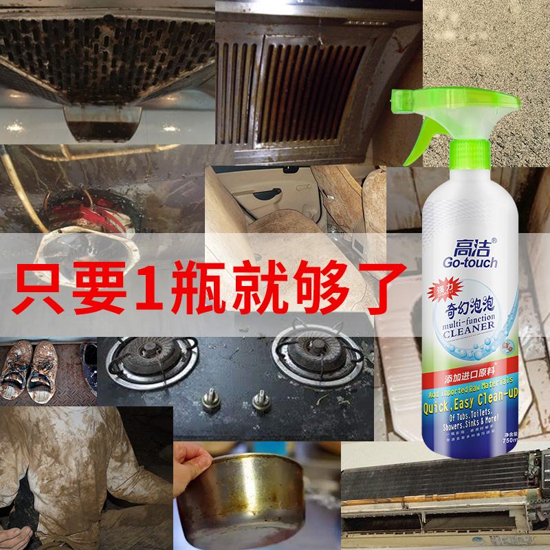 高洁奇幻泡泡厨房清洁剂强力去污重油污净除垢洗抽油烟机清洗剂