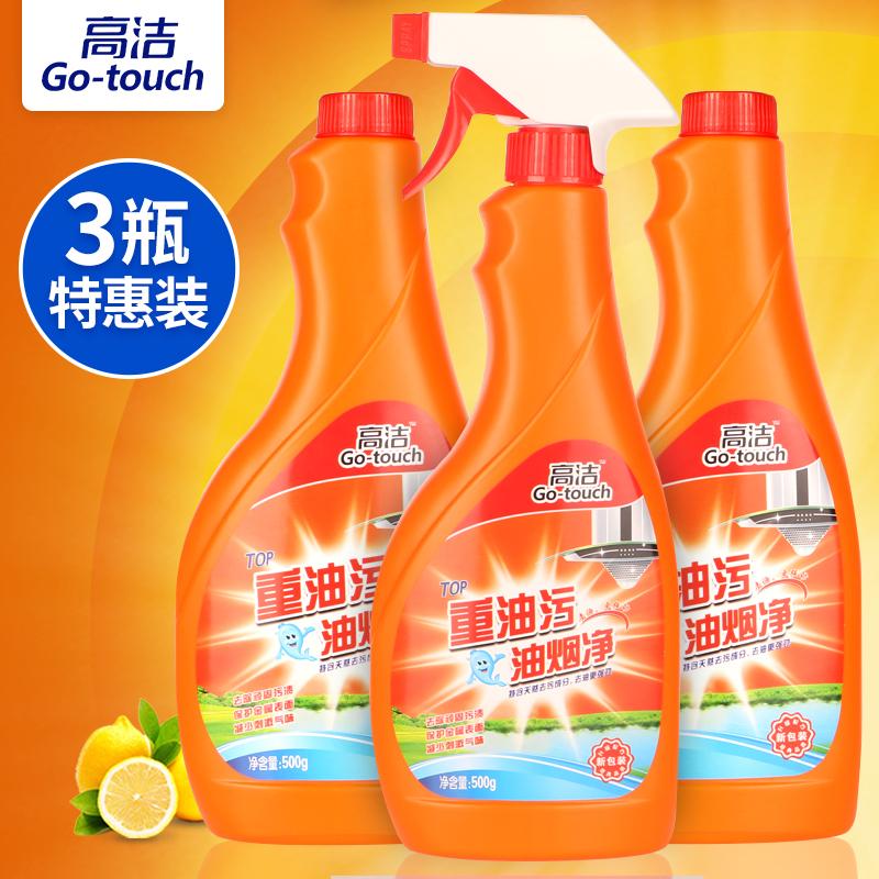 清洗抽油烟机清洗剂厨房重强力去油污清洁剂重油除垢油污净油烟净