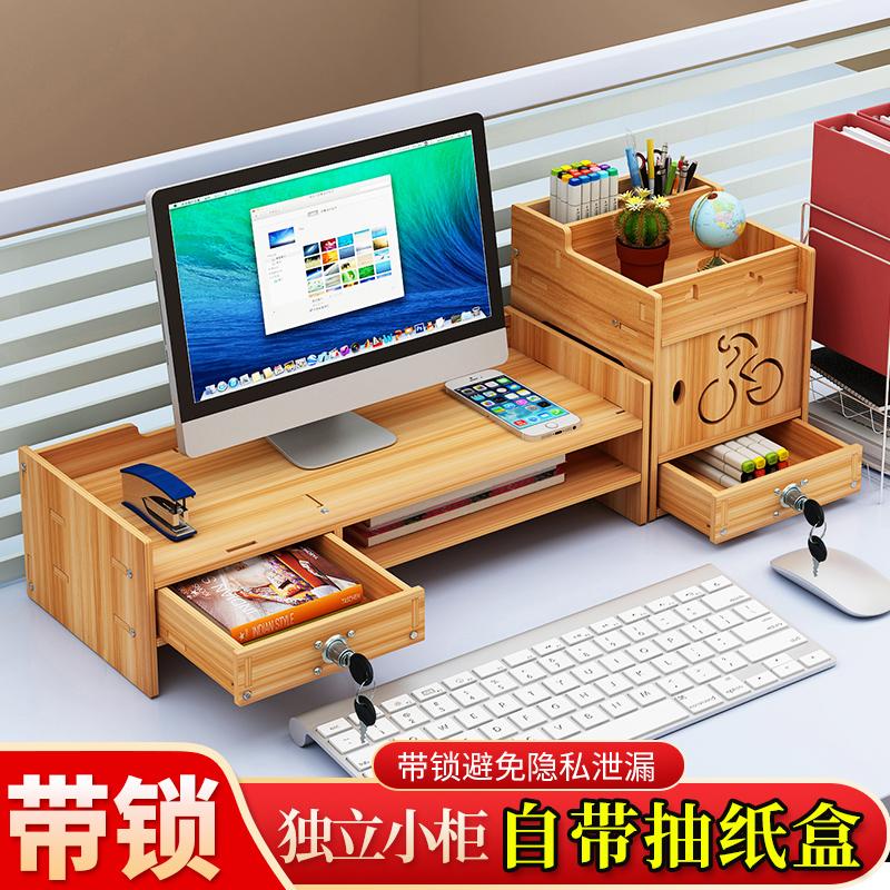电脑显示器屏幕增高架办公室桌面键盘整理收纳盒底座垫高置物架子