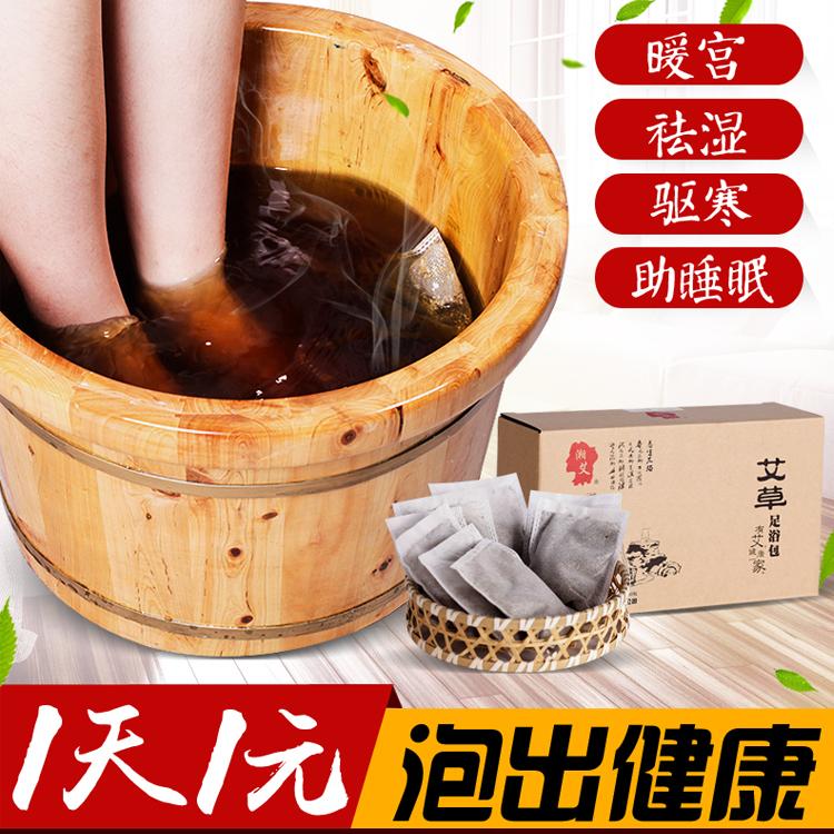 Лист Ай пакет Традиционная китайская медицина пакет Порошок для ванны для ног, запах ног, осушение, холод, сырость, влажность, холодное тело, сука