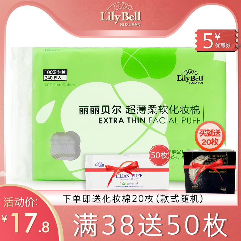 Lily bell / Lili bell thin cotton pad 240 pieces of three-layer double-sided cleanser, water-saving and makeup removing cotton