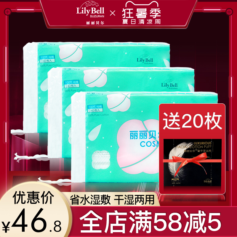 Lily bell / Lily bell make-up cotton 240 pieces make-up removing cotton 3 bags classic upgrade