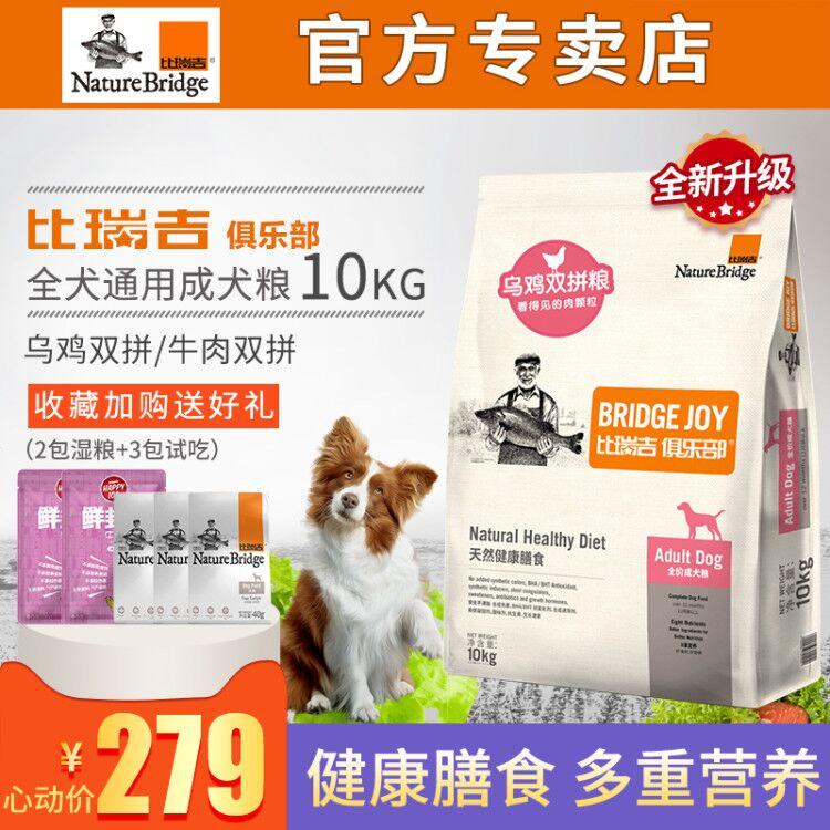 比瑞吉俱乐部狗粮10kg泰迪金毛萨摩小型犬大型犬通用型成犬粮20斤
