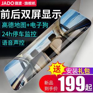 捷渡D600新款行车记录仪前后双录高清夜视汽车倒车影像停车监控