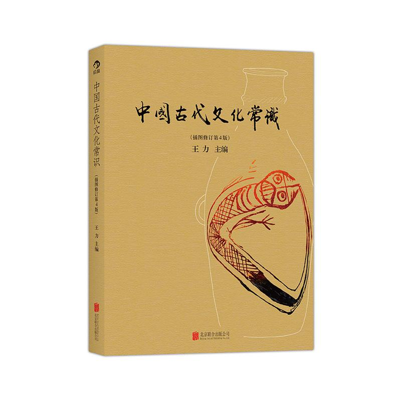 中国古代文化常识 (全彩插图修订第4版) 王力 中国古代文化常识的简明读本插图修订第4版 无 著作 王力 主编