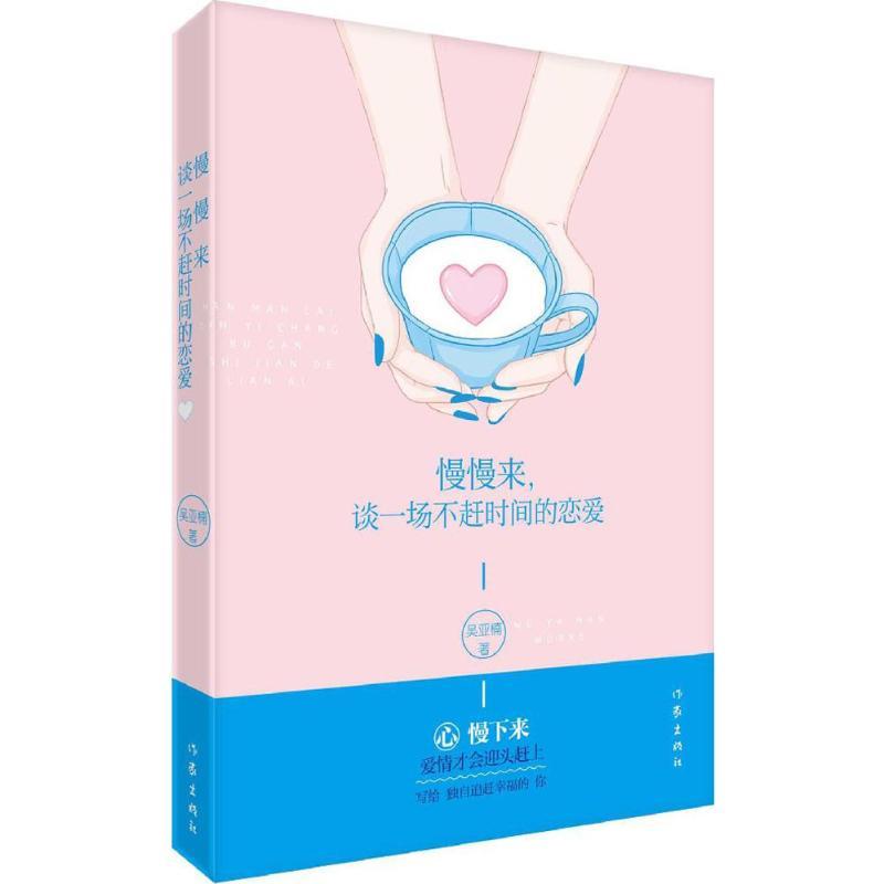 慢慢来,谈一场不赶时间的恋爱 吴雅楠 著 著作 都市/情感小说文学 新华书店正版图书籍 作家出版社