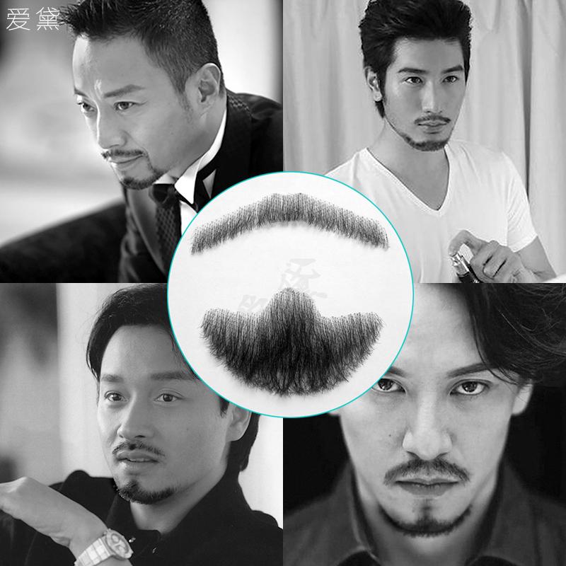 假胡子仿真假胡须隐形逼真影视化妆易容胡子道具男士络腮胡八字胡