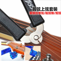 Alice Ballad Classical Guitar Pull string cutter Shearing string Clamp Three in one winding change string genuine Cavabog