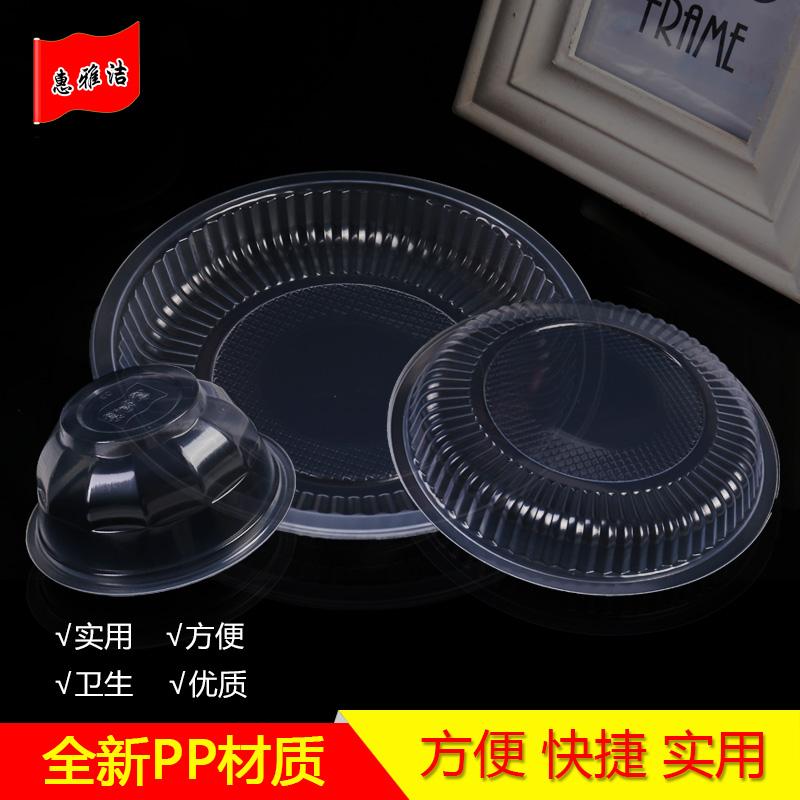 惠雅洁 一次性餐盘子蛋糕餐具套装塑料碗加厚20个水果盘烧烤汤碗
