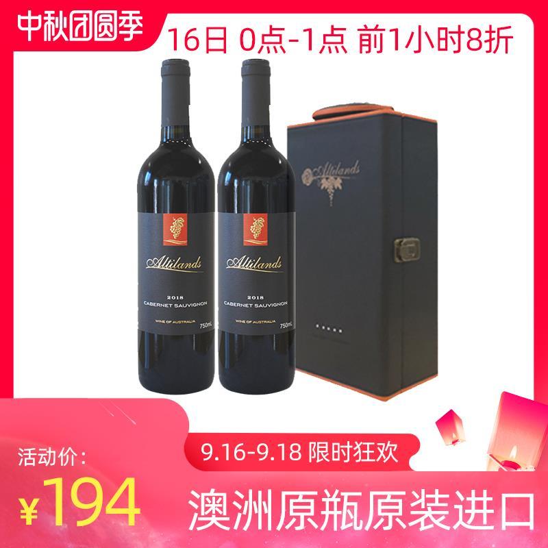 奥蒂兰丝澳洲原瓶原装进口红酒 2支装赤霞珠干红葡萄酒1500ml礼盒