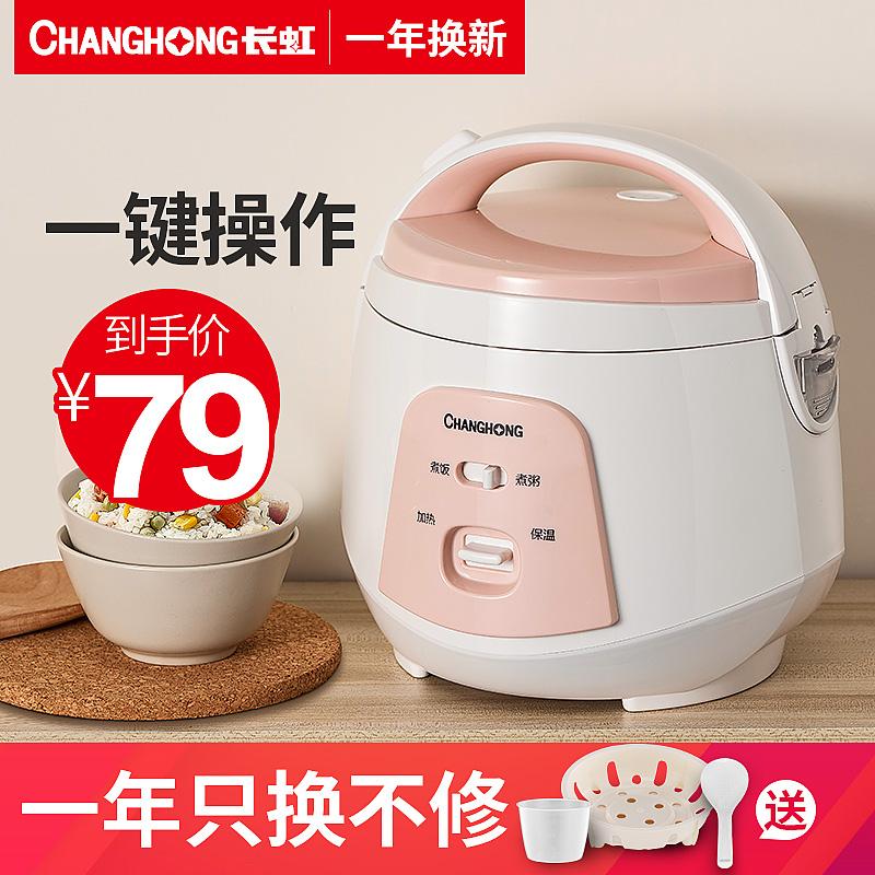 长虹迷你电饭煲小1-2-3人小型电饭锅正品家用煮饭锅单人普通老式L