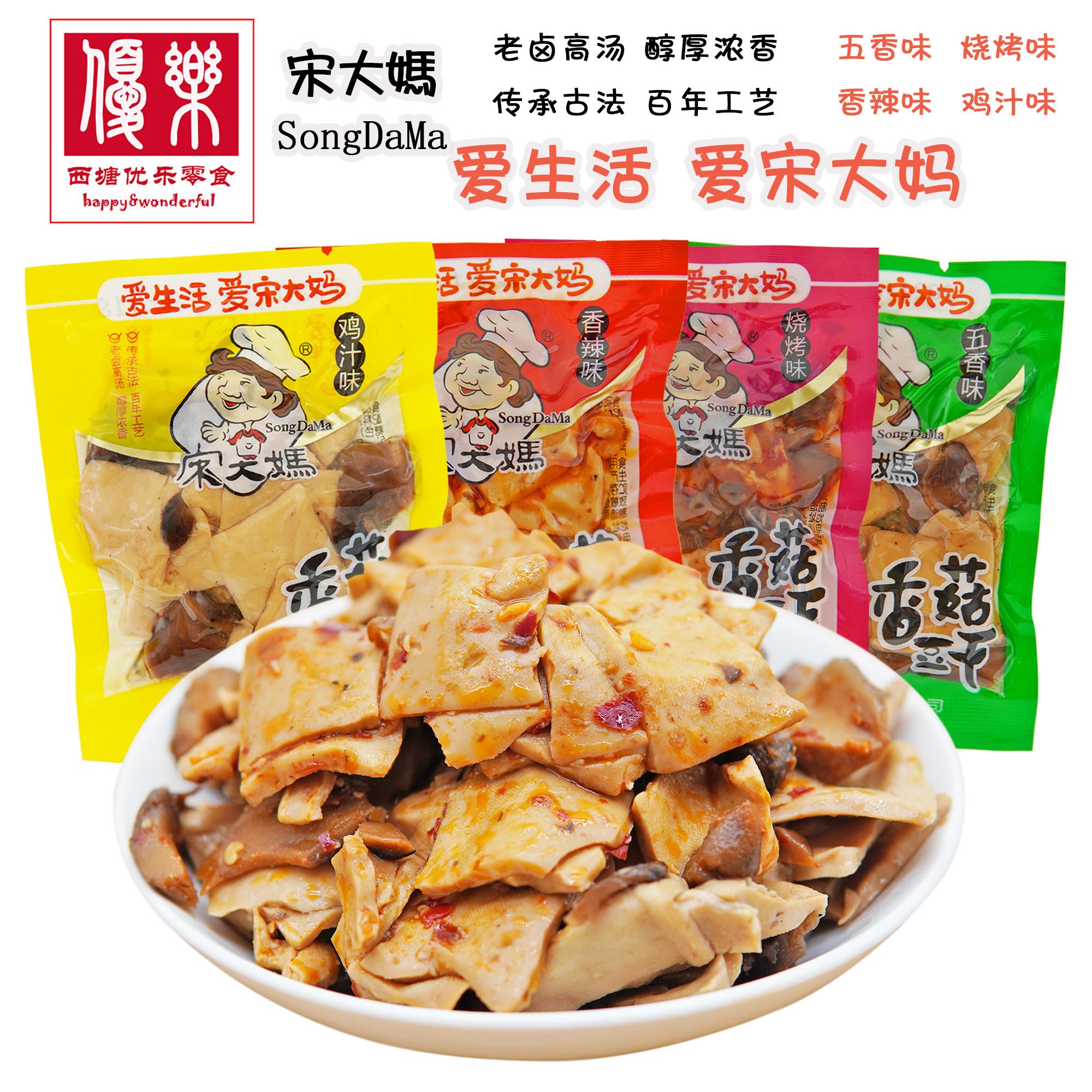 宋大妈香菇豆干500g五香辣鸡汁烧烤豆腐干零休闲零食品重庆特产