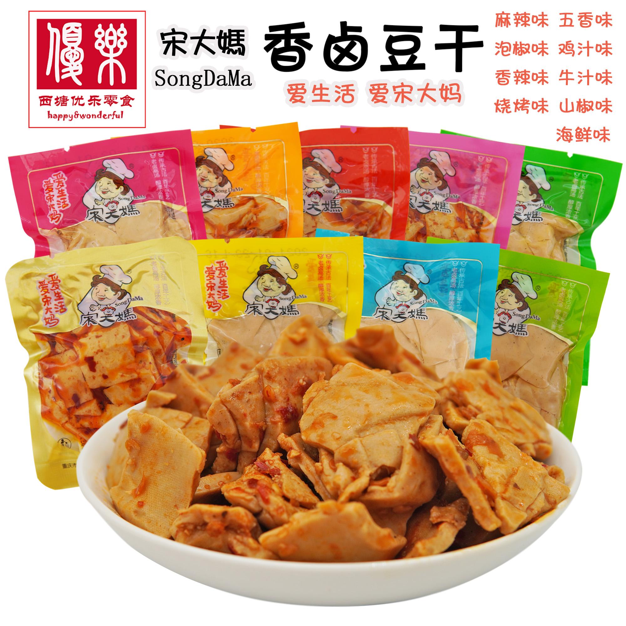 【包邮】宋大妈香卤豆干500g麻辣五香辣味豆腐重庆特产休闲零食品