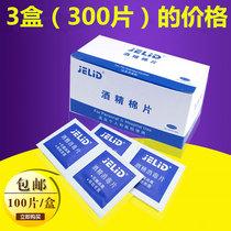 一次姓酒精棉片手机餐具小伤口采雪灭菌急救消毒片300片3盒