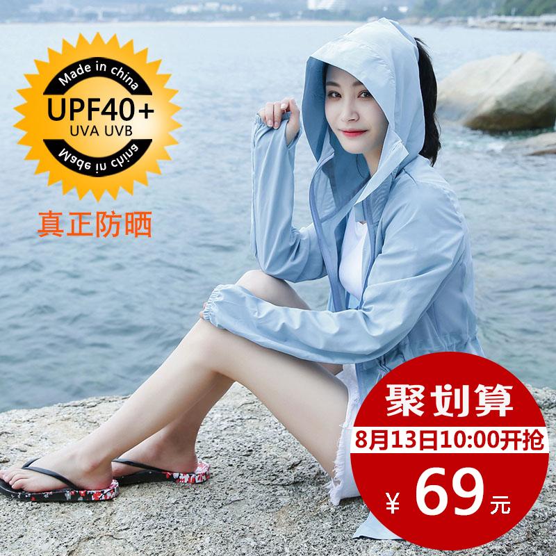 2018夏季新款防晒衣女防紫外线韩版中长款大码防晒服防晒衫薄外套