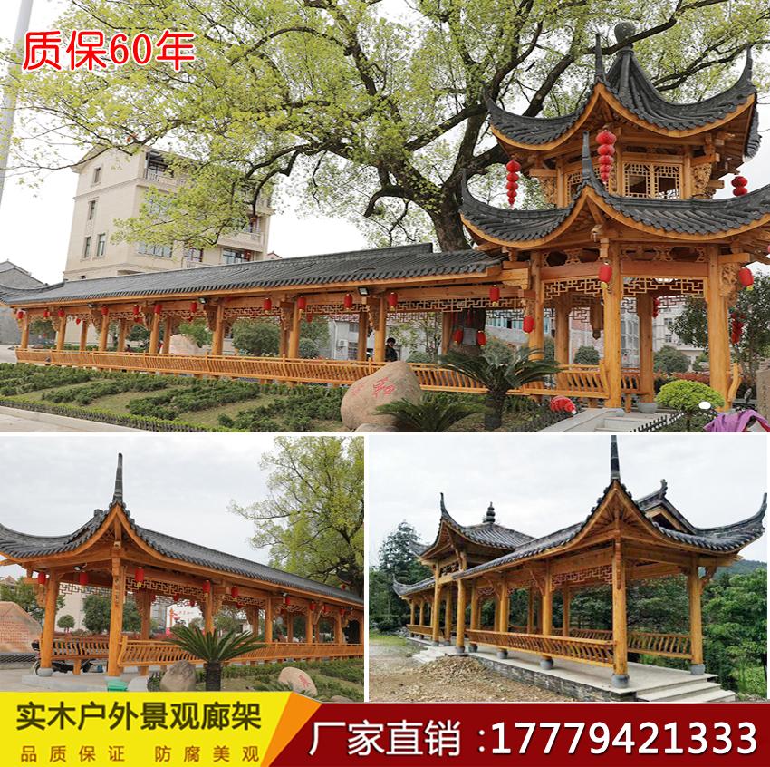 Factory direct sale carbonized anticorrosive wood Pavilion, ancient corridor, wooden house rack, hexagonal pavilion, solid wood outdoor corridor