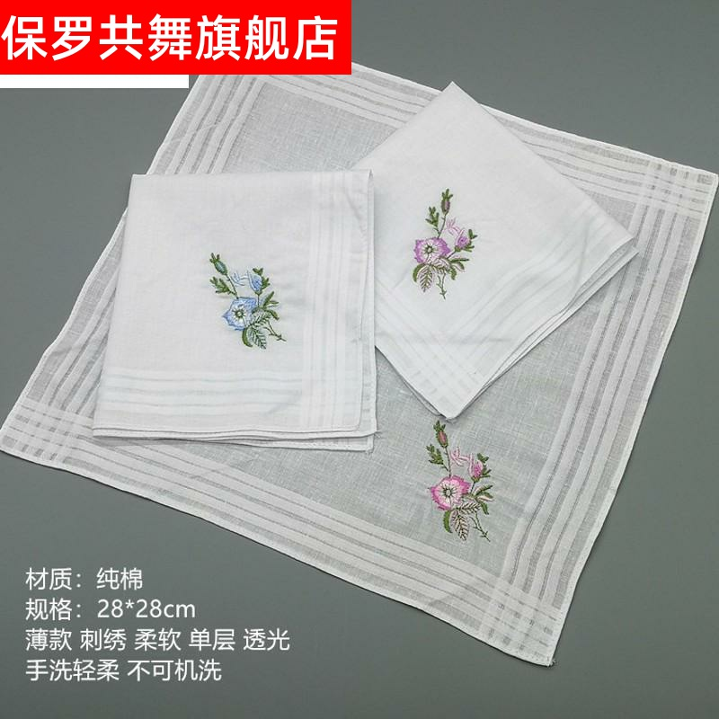 Three 11.5 yuan womens embroidered handkerchief, pure cotton lace, pure white sweat wiping, beautiful and romantic thin handkerchief, all cotton embroidery