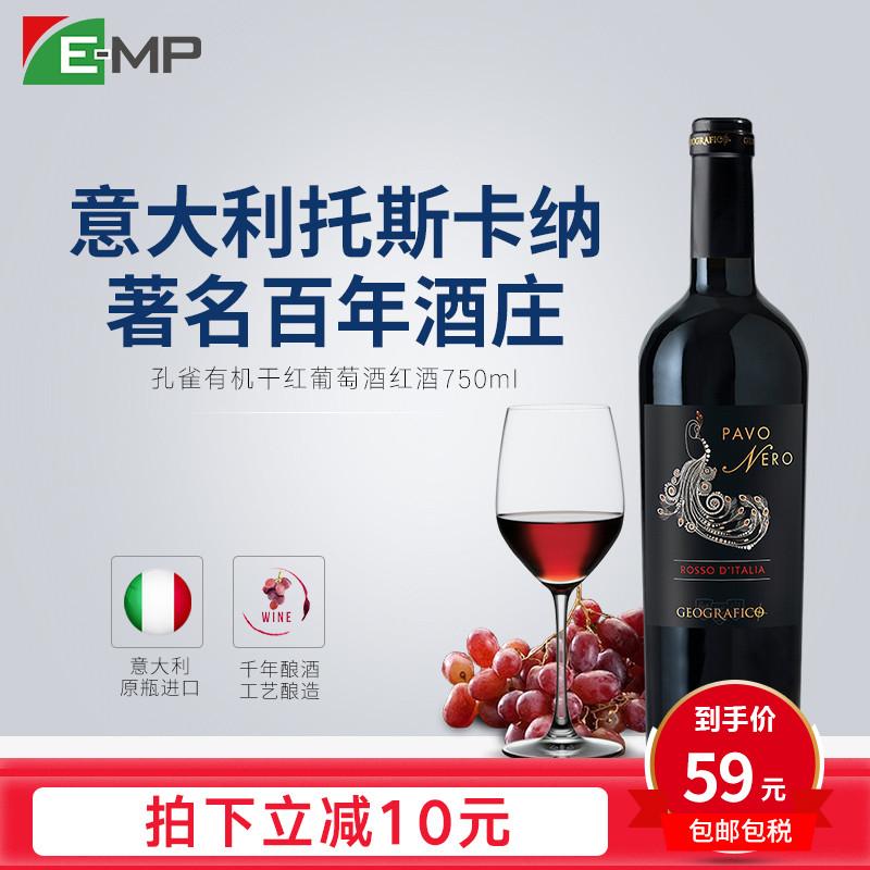 意大利emp原瓶进口托斯卡纳桑娇维塞干红葡萄酒13度佐餐
