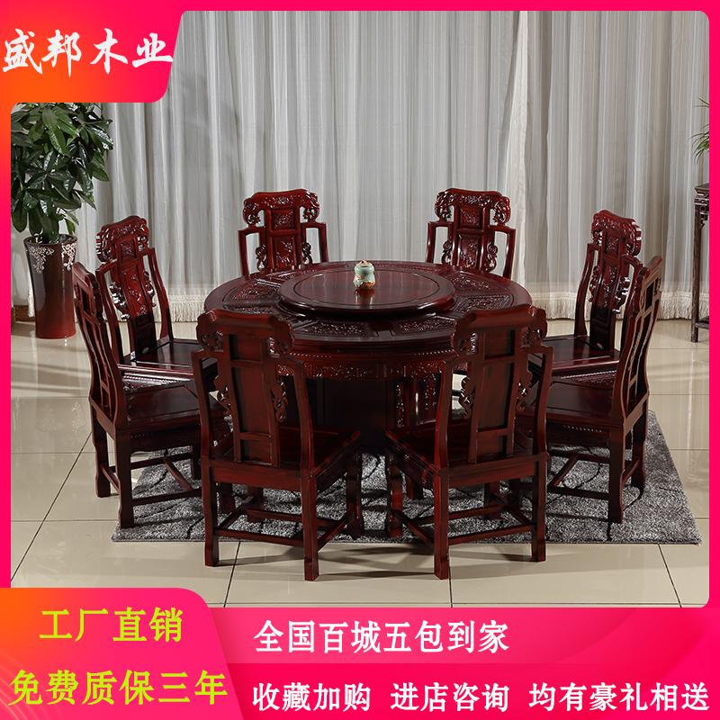 东阳红木家具非洲酸枝木圆桌全实木新中式家用圆形餐桌椅组合包邮