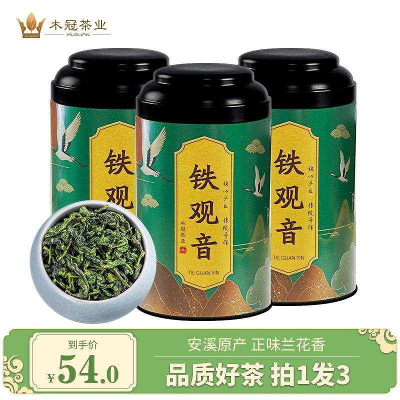 安溪铁观音茶叶新茶特级兰花香清香型乌龙茶散装春季罐装 拍1发3