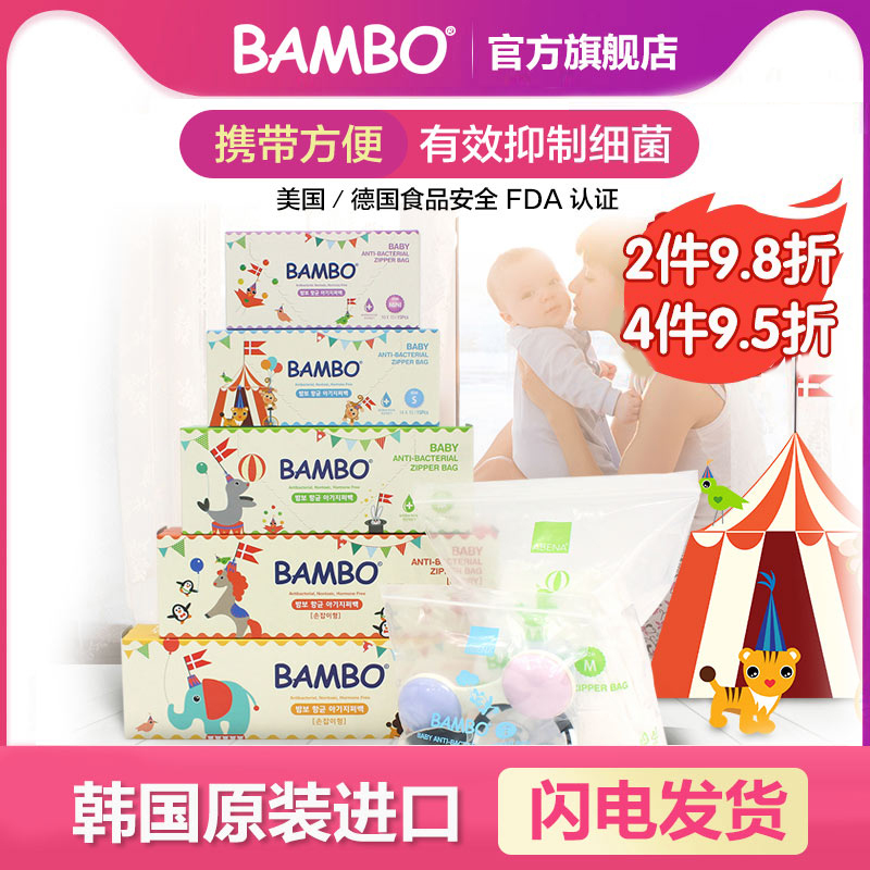 BAMBO班博韩国进口抗菌存储袋密封储物袋旅行袋婴幼儿衣物收纳袋