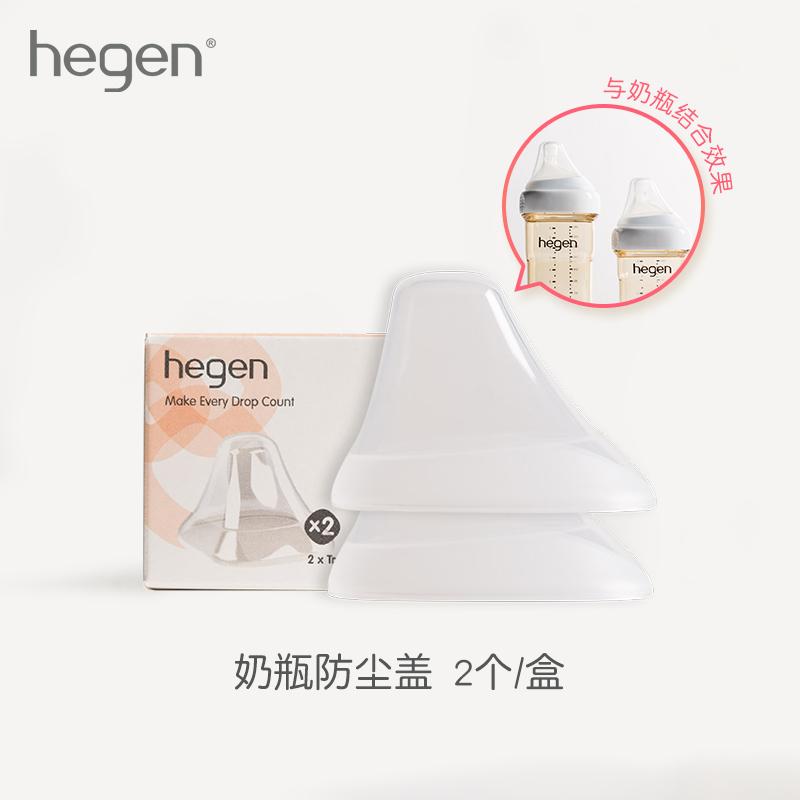 hegen原装进口透明奶瓶盖 密封防尘奶瓶盖配件通用标准口径