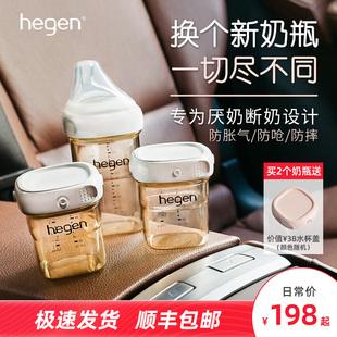 新加坡Hegen新生儿宽口奶瓶PPSU婴儿断奶神器宝宝仿母乳耐摔