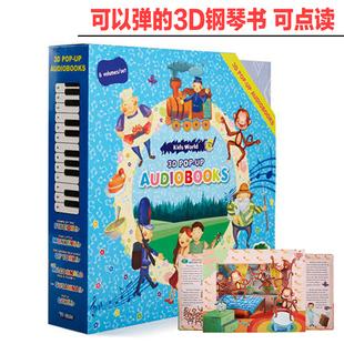 可点读 Kids World 3D Pop-up Audiobooks 6册立体书 可以弹的钢琴书 可录音 儿童音乐书 发声书 3D立体精装操作书英文原版