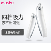 Mushu Cassava blackhead Instrument electric suction blackhead Acne facial pores Cleaning beauty