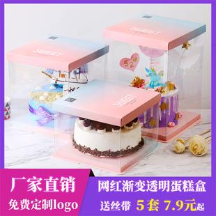 盒 网红渐变透明生日蛋糕盒子 12寸双层加高定制蛋糕包装
